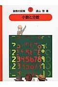 算数の探険 3