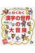 わくわく漢字の世界の大冒険 / 親子で楽しむ!