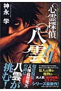 心霊探偵八雲 4