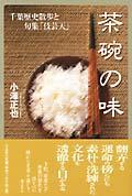 茶碗の味 / 千葉歴史散歩と句集「伎芸天」