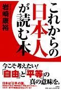 これからの日本人が読む本