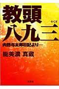 教頭八九三 / 内野与太郎日記より