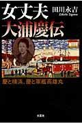 女丈夫大浦慶伝 / 慶と横浜、慶と軍艦高雄丸