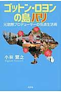 ゴットン・ロヨンの島バリ / 元窓際プロデューサーの快適生活術