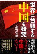 世界に台頭する中国を研究