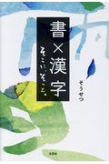 書×漢字 そこに、そっと。