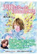 天使になったtakumu902