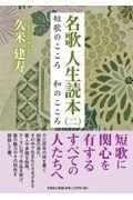名歌人生読本 2