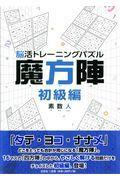 脳活トレーニングパズル魔方陣 初級編