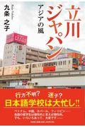 立川ジャパン