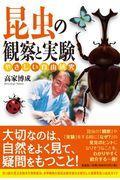昆虫の観察と実験