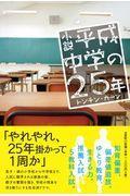 小説平成中学の25年