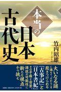 本当の日本古代史