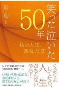 笑った泣いた50年