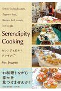 Serendipity Cooking
