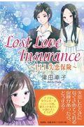 Lost Love Insurance
