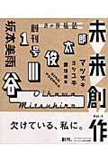 未来創作 vol.1
