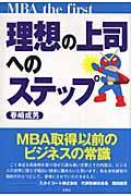 理想の上司へのステップ / MBA the first