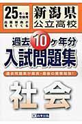 新潟県公立高校過去10ケ年分入試問題集社会 25年春受験用
