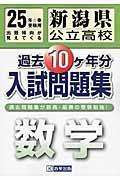 新潟県公立高校過去10ケ年分入試問題集数学 25年春受験用