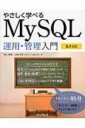 やさしく学べるMySQL運用・管理入門 / 5.7対応