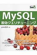MySQL即効クエリチューニング / とにかくMySQLを速くしたい人へ!プロのMySQLデータベース管理者から学ぶパフォーマンスチューニ