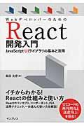 WebデベロッパーのためのReact開発入門 / JavaScript UIライブラリの基本と活用