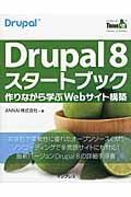 Drupal 8スタートブック / 作りながら学ぶWebサイト構築