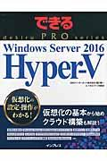 Windows Server 2016 HyperーV