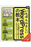 いちばんやさしいWordPressの教本 第3版