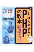 いちばんやさしいPHPの教本 第2版 / 人気講師が教える実践Webプログラミング