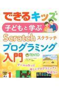 子どもと学ぶScratchプログラミング入門
