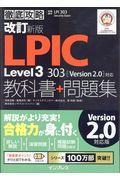 徹底攻略LPIC Level3 303教科書+問題集 改訂新版 / [Version 2.0]対応