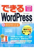 できるWordPress / WordPress Ver.4.x対応