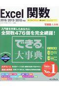 Excel関数 / 2016/2013/2010対応/全関数476個を完全網羅!