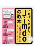いちばんやさしいJimdoの教本 / 人気講師が教える本格ホームページの作り方