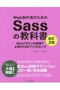 Web制作者のためのSassの教科書 改訂2版 / Webデザインの現場で必須のCSSプリプロセッサ