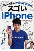 iPhone芸人かじがや卓哉のスゴいiPhone / 超絶便利なテクニック123 iPhoneX/8/8Plus対応