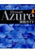 Microsoft Azure実践ガイド / オンプレミスからクラウドへ