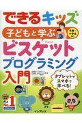できるキッズ子どもと学ぶ4歳~小学生向けビスケットプログラミング入門