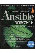 Ansible実践ガイド 第2版 / コードによるインフラ構築の自動化