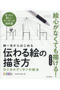 線一本からはじめる伝わる絵の描き方 / ロジカルデッサンの技法 まったく新しいデッサンの教科書