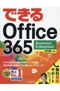 できるOffice365 2018年度版 / Business/Enterprise対応