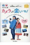 写真家中井精也とたんぽぽ川村エミコのカメラって楽しいね! / カメラワザとセンスワザでみるみる上達