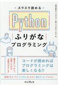 スラスラ読めるPythonふりがなプログラミング