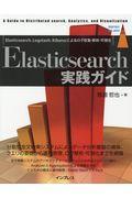Elasticsearch実践ガイド / Elasticsearch、Logstash、Kibanaによるログ収集・解析・可視化