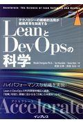 LeanとDevOpsの科学[Accelerate] / テクノロジーの戦略的活用が組織変革を加速する