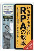 いちばんやさしいRPAの教本 / 人気講師が教える現場のための業務自動化ノウハウ