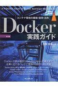 Docker実践ガイド 第2版 / コンテナ環境の構築・運用・活用