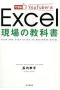 Excel現場の教科書 / できるYouTuber式